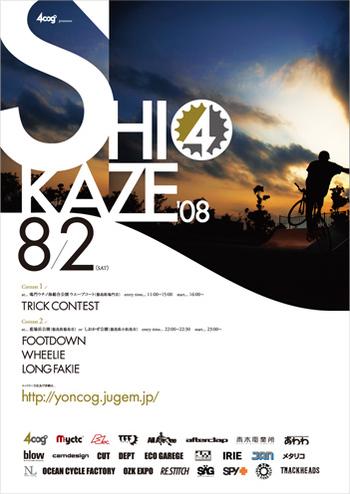 Shiokaze08_flyer2